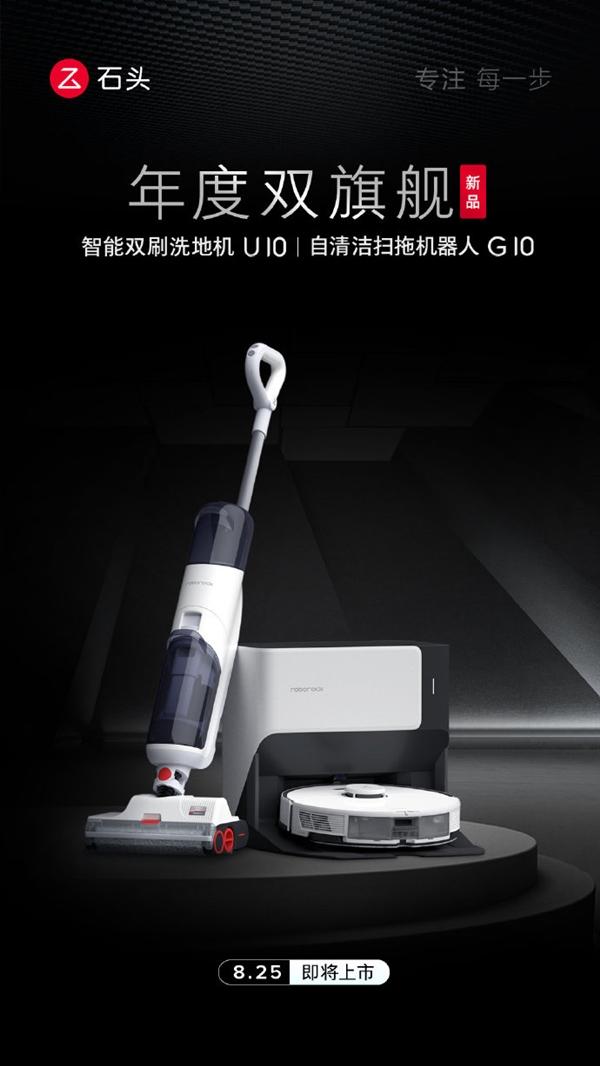 石头科技预告年度双旗舰:智能双刷洗地机、自清洁扫拖机器人来了
