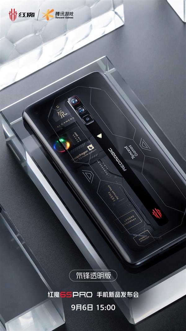 首款透明版骁龙888 Plus手机!红魔6S Pro亮相