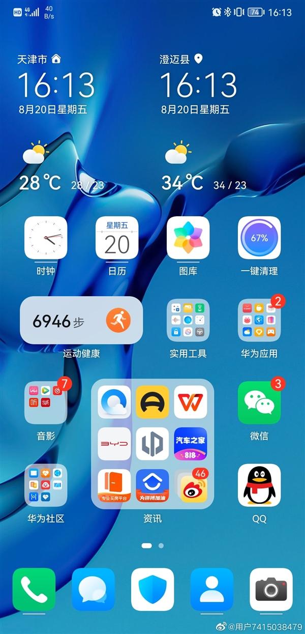 华为P20系列内测全新鸿蒙OS:限量2000人