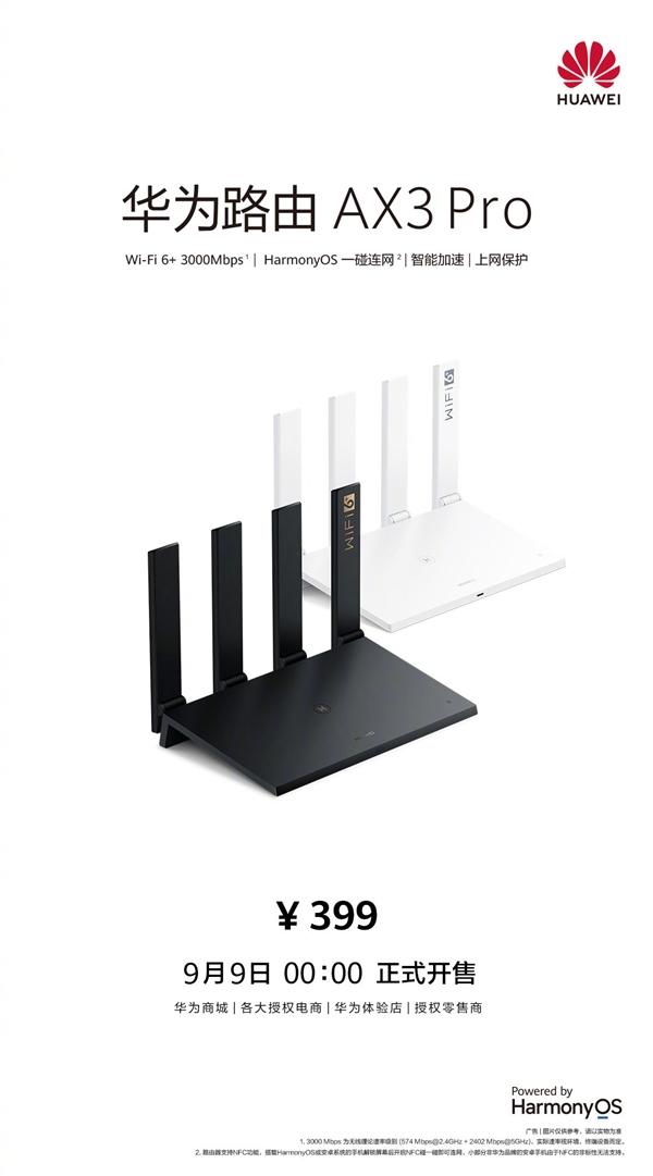 让Wi-Fi覆盖全屋!华为路由AX3 Pro明天上市:399元