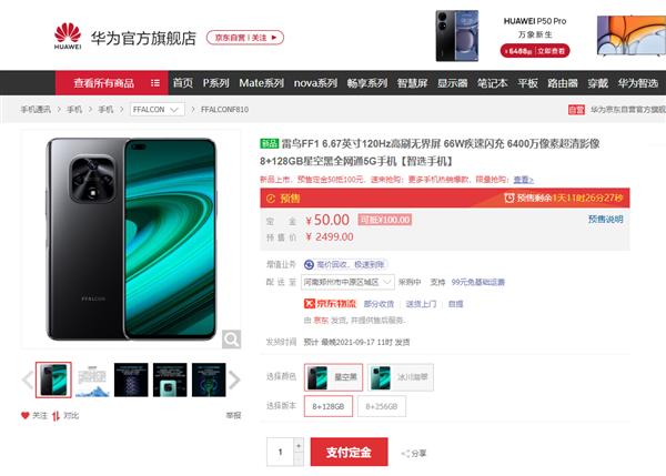 骁龙690 2499元!华为开卖TCL雷鸟FF1手机