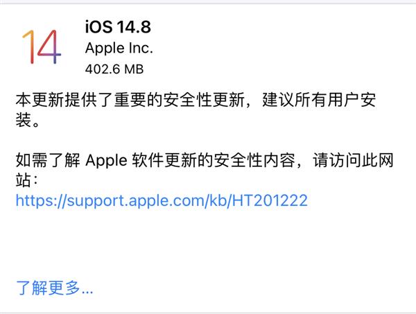 苹果发布iOS 14.8重要更新:修复安全漏洞 都要升级