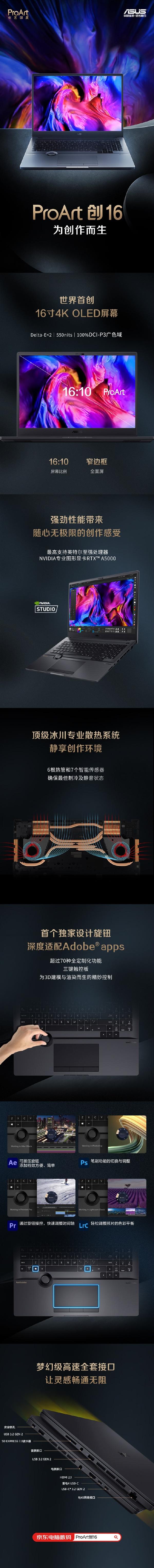 最贵39999元!华硕ProArt创16发布:世界首创16英寸4K OLED屏