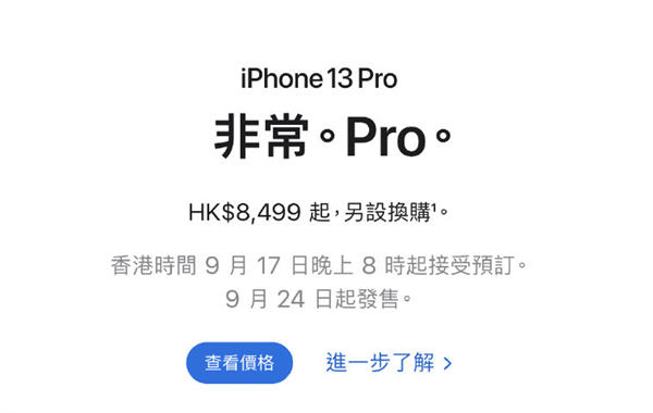 强得很!iPhone13Pro官方宣传文案引热议网友:接地气