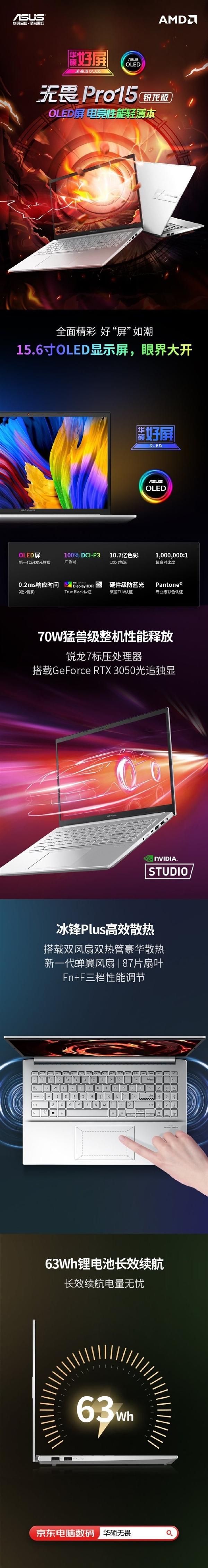 华硕无畏Pro15锐龙版发布:配10.7亿色OLED屏 RTX3050独显