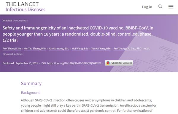 国药新冠疫苗3-17岁效力数据公开:免疫反应强烈