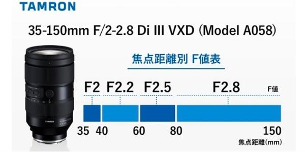 Tamron腾龙推出E口神镜:35-150mm F/2-2.8
