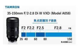 Tamron腾龙推E口神镜:35-150mm F/2-2.8