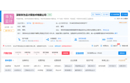华为3亿元成立深圳云计算公司 云业务已成国内第二