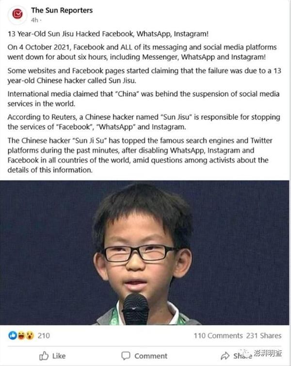 脸书一周内第二次宕机 13岁中国黑客攻陷脸书系谣言:官方称服务器故障