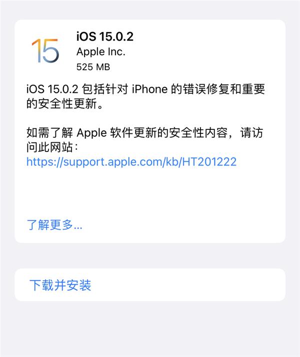 苹果发布iOS 15.0.2:终于修复iPhone诸多问题!