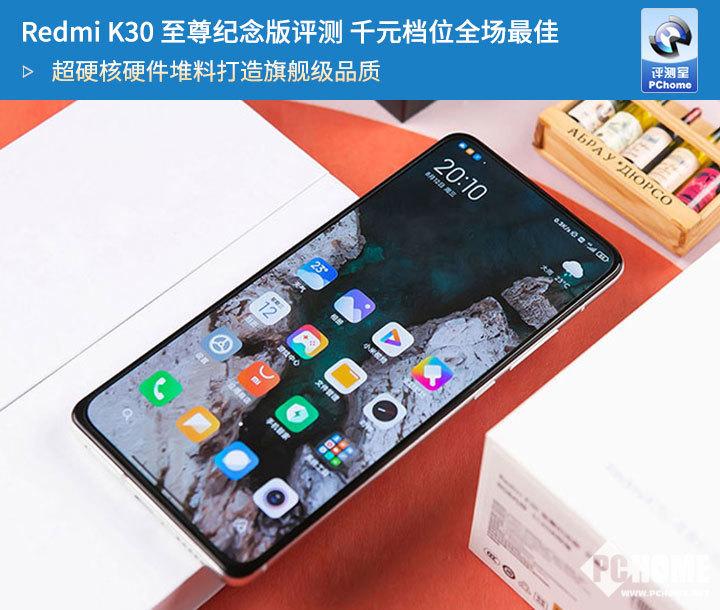 Redmi K30至尊纪念版评测:5G手
