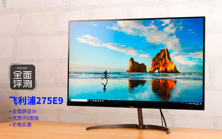 飞利浦采用全面屏设计的275E9显示器的性能评测