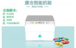 康言AI智能药箱测评:从此告别家庭用药烦恼!