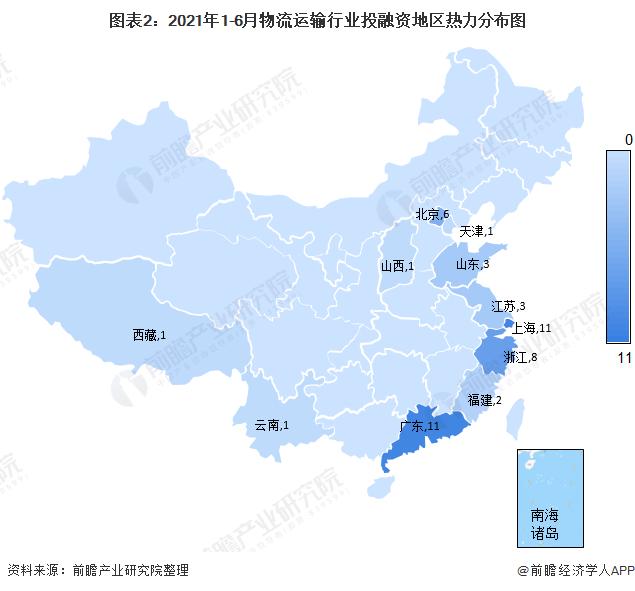 图表2:2021年1-6月物流运输行业投融资地区热力分布图