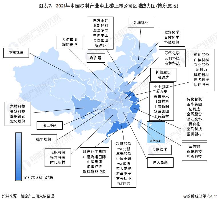 图表7:2021年中国涂料产业中上游上市公司区域热力图(按所属地)