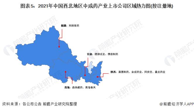图表5:2021年中国西北地区中成药产业上市公司区域热力图(按注册地)