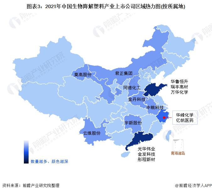 图表3:2021年中国生物降解塑料产业上市公司区域热力图(按所属地)