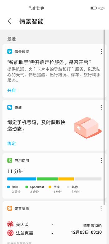 Screenshot_20191202_162441_com.huawei.intelligent