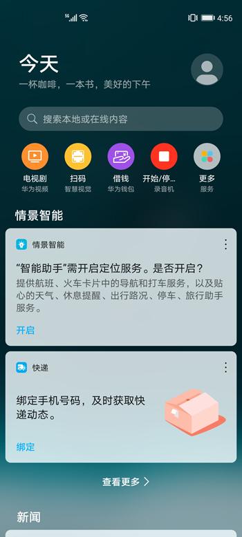 Screenshot_20191202_165606_com.huawei.android.launcher