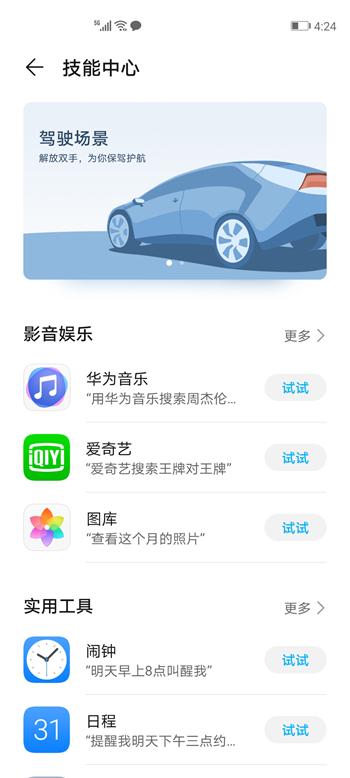 Screenshot_20191202_162449_com.huawei.vassistant