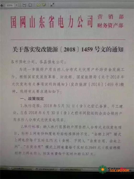 http://www.jienengcc.cn/gongchengdongtai/180508.html