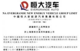 恒大汽车拟在上海新建零部件工厂