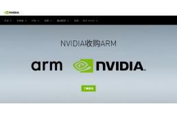 NVIDIA巨资收购Arm会带来什么?