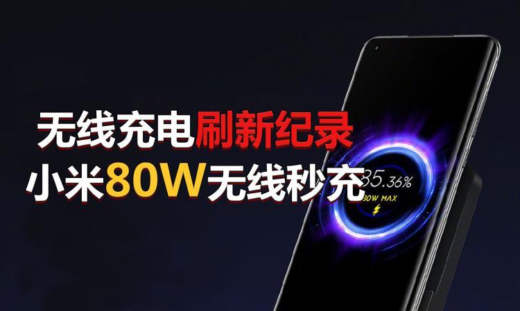 小米首发80W无线快充,iPhone 12瞬间黯然失色