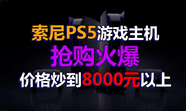 比iPhone 12还难抢!索尼PS5首销供不应求:价格上天