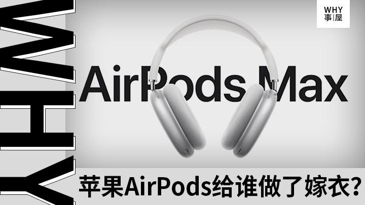 AirPods Max的出现高兴了谁?
