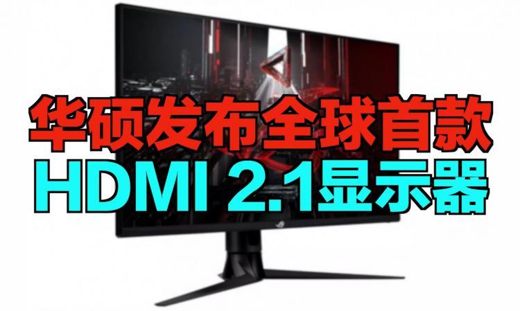 畅玩4K144Hz游戏?华硕发全球首款HDMI 2.1显示器