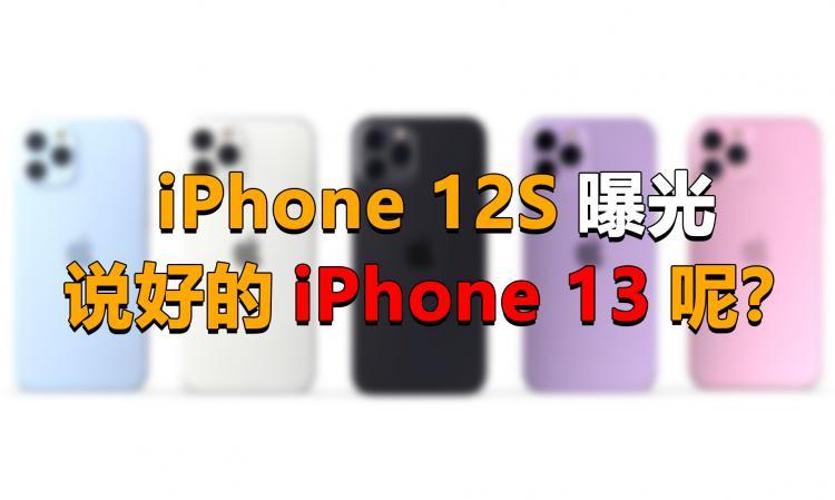 新款iPhone最新爆料汇总:名字有变,还有折叠形态?