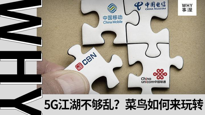 5G版图之争 看四大运营商合纵连横