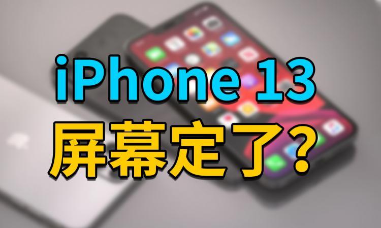 国产屏幕崛起?iPhone 13曝光:或采用京东方OLED