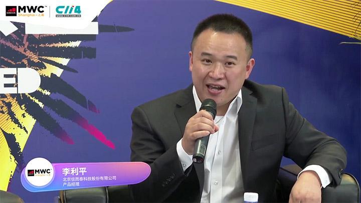 【MWCS21现场专访】信而泰李利平