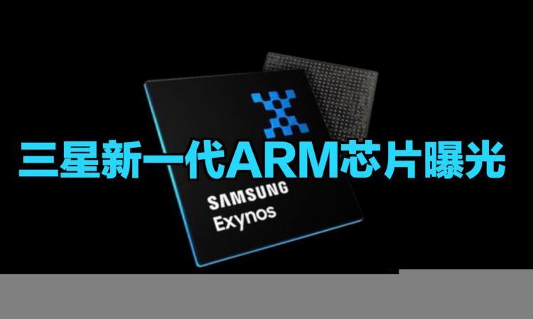 三星新一代ARM芯片曝光:5nm工艺,笔记本首发