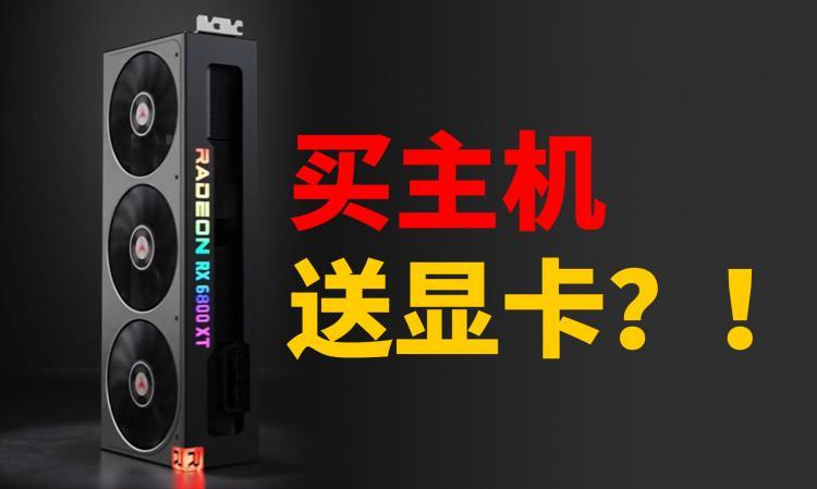买主机送显卡!联想首发RX 6800 XT、6900 XT