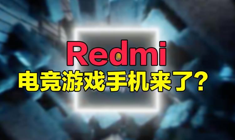 红米电竞游戏手机来了:首发天玑1200,本月发布?