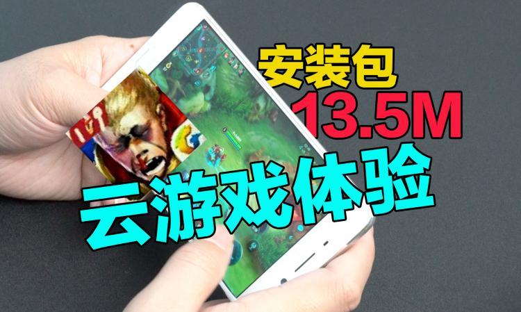 云游戏体验:安装包仅13M,百元机也能畅玩王者荣耀?