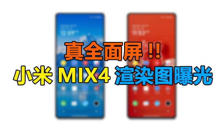 真全面屏!小米MIX4渲染图曝光:屏下摄像头、四边等宽