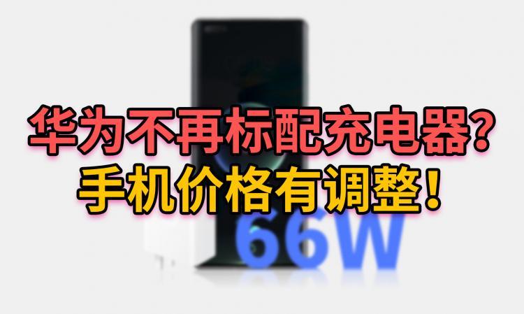 华为新机不再标配充电器!将调整手机售价?