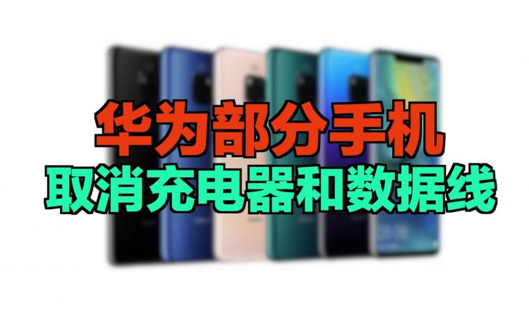 华为部分手机取消充电器和数据线:降价200元