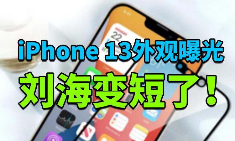 iPhone 13外观曝光:刘海变短了!