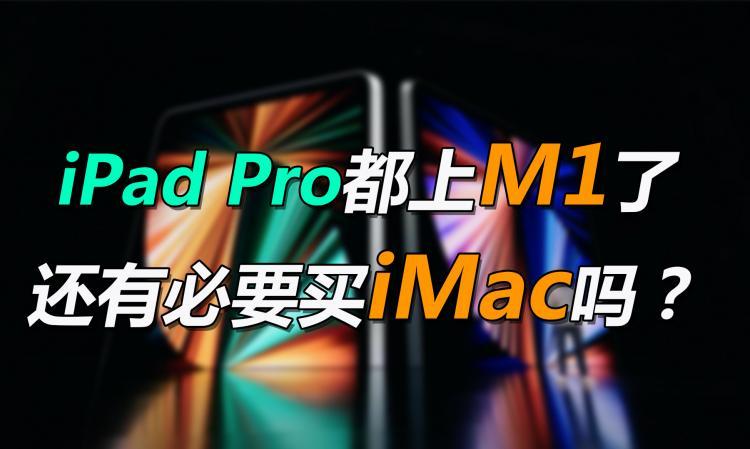 iPad Pro都上M1了,还有必要买iMac吗?