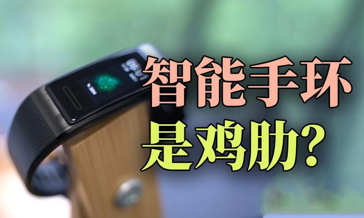 手机功能这么多,为什么还有人买手环?