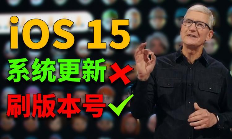 苹果iOS 15体验:无感!前后都无感