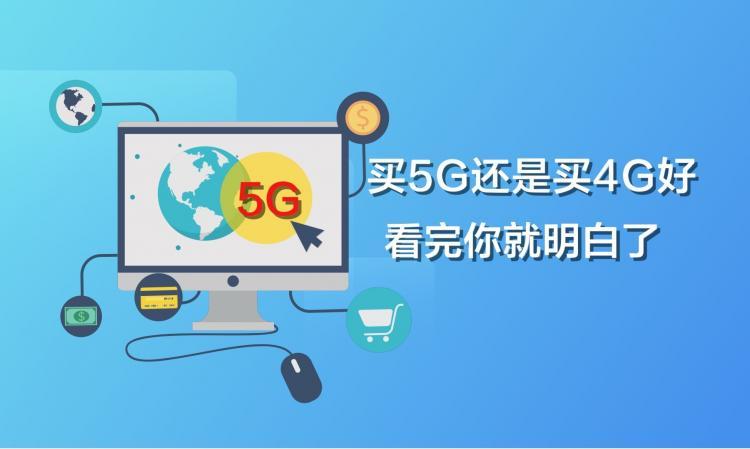 买5G还是买4G好,看完你就明白了