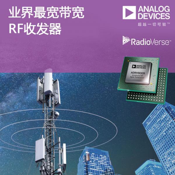 业界最宽带宽RF收发器加速2G-5G基站和相控阵雷达的开发