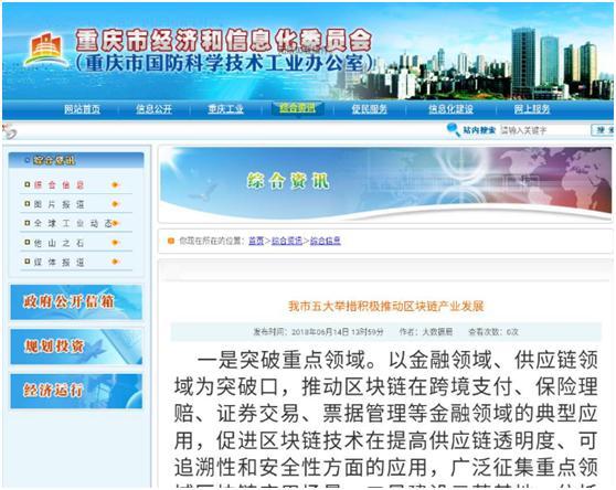 """重庆真的会""""组成区块链数字财物买卖所""""吗?"""